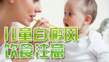 儿童患上白癜风该怎么治疗比较好