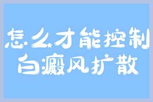郑州西京指出:重视白癜风的治疗这几点一定要知道
